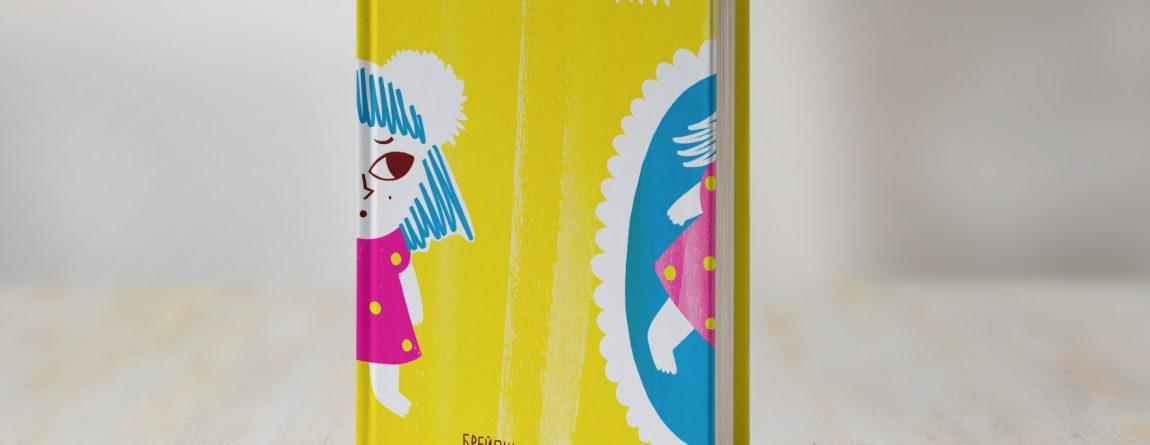 Вплив оформлення книги на її сприйняття дитиною
